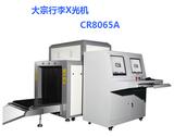 大宗行李X光机CR-8065A